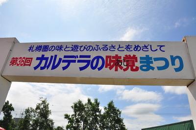 ①外ゲート.JPG
