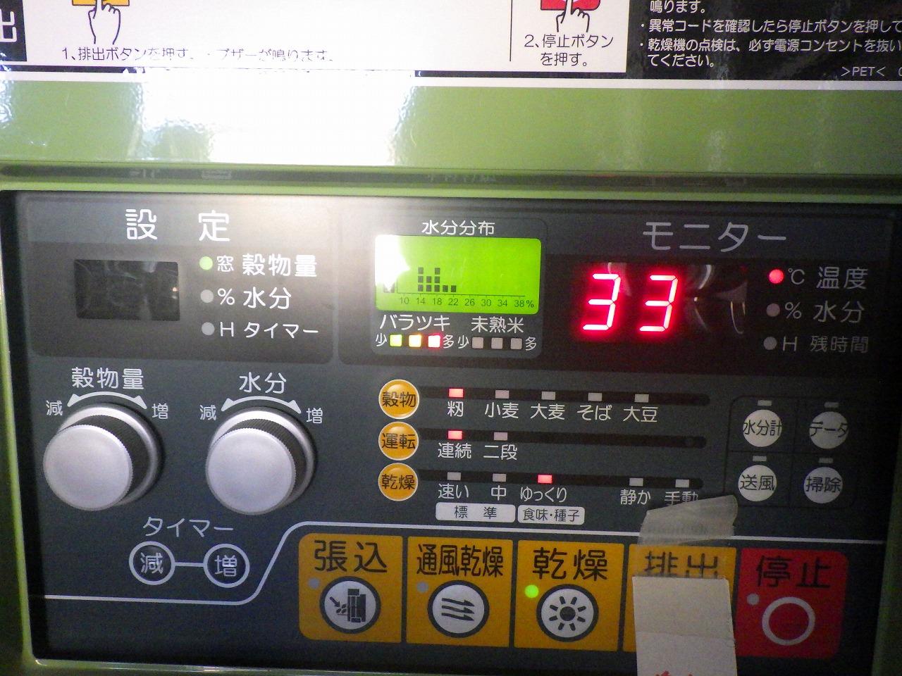 乾燥機モニター.jpg